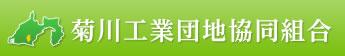 菊川工業団地協同組合
